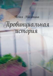 «Провинциальная история» Аглая Никитина