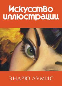 «Искусство иллюстрации» Эндрю Лумис