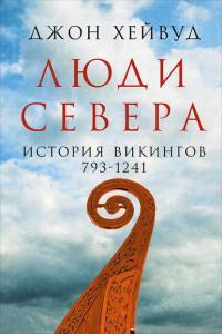 «Люди Севера: История викингов, 793–1241» Джон Хейвуд