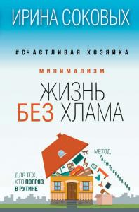 «Минимализм. Жизнь без хлама» Ирина Соковых