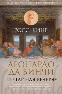 «Леонардо да Винчи и «Тайная вечеря»» Росс Кинг