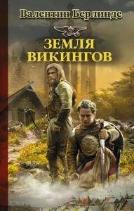 «Земля викингов» Валентин Берлинде