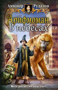 «Арифмоман. В небесах» Александр Рудазов