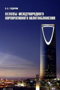 «Основы международного корпоративного налогообложения» Владимир Гидирим