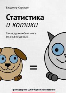 «Статистика и котики» Владимир Савельев