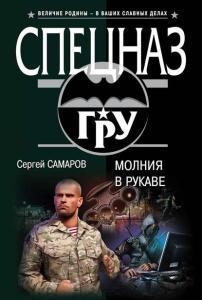 «Молния в рукаве» Сергей Самаров
