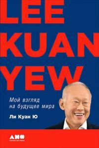 «Мой взгляд на будущее мира» Ли Куан Ю