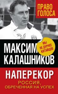 «Наперекор. Россия, обреченная на успех» Максим Калашников
