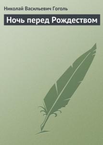«Ночь перед Рождеством» Николай Васильевич Гоголь
