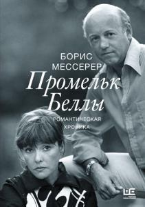 «Промельк Беллы» Борис Мессерер