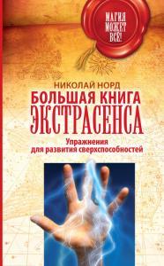 «Большая книга экстрасенса» Николай Норд