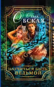«Научиться быть ведьмой» Ольга Обская