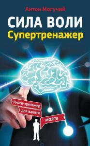 «Сила воли. Супертренажер» Антон Могучий
