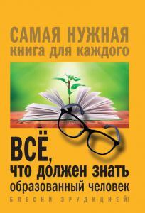«Всё, что должен знать образованный человек» Ирина Блохина