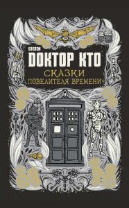«Доктор Кто. Сказки Повелителя времени» Джастин Ричардс