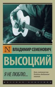«Я не люблю…» Владимир Высоцкий