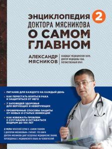 «Энциклопедия доктора Мясникова о самом главном. Том 2» Александр Мясников