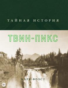 «Тайная история Твин-Пикс» Марк Фрост