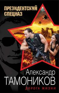 «Дорога жизни» Александр Тамоников
