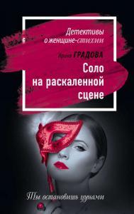 «Соло на раскаленной сцене» Ирина Градова