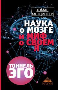 «Наука о мозге и миф о своем Я. Тоннель эго» Томас Метцингер