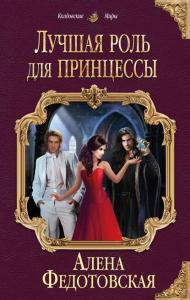 «Лучшая роль для принцессы» Алена Федотовская