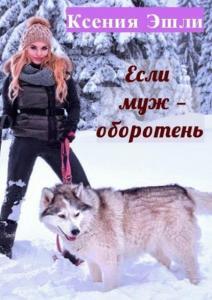 «Если муж – оборотень» Ксения Эшли