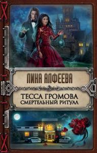 «Тесса Громова. Смертельный ритуал» Лина Алфеева