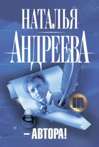 «– Автора!» Наталья Андреева