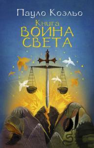 «Книга воина света» Пауло Коэльо