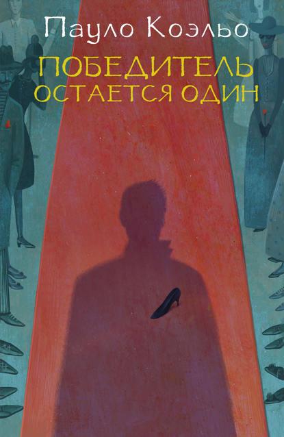 Чужестранка толика снега и пепла читать на русском