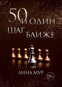 «50 и Один Шаг Ближе» Лина Мур
