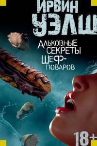 «Дождь» Алексей Пехов