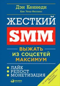 «Жесткий SMM: Выжать из соцсетей максимум» Дэн Кеннеди, Ким Уэлш-Филлипс