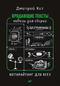«Продающие тексты» Дмитрий Кот