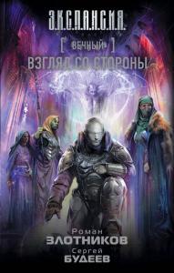 «Взгляд со стороны» Роман Злотников, Сергей Будеев