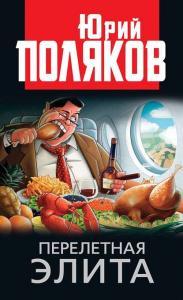 «Перелетная элита» Юрий Поляков
