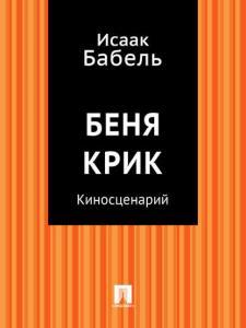 «Беня Крик» Исаак Бабель
