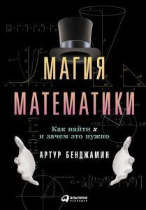 «Магия математики: Как найти x и зачем это нужно» Артур Бенджамин