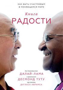 «Книга радости. Как быть счастливым в меняющемся мире» Далай-лама XIV, Десмонд Туту, Дуглас Абрамс