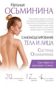 «Самомоделирование тела и лица» Наталия Осьминина