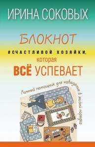 «Блокнот #Счастливой хозяйки, которая всё успевает» Ирина Соковых