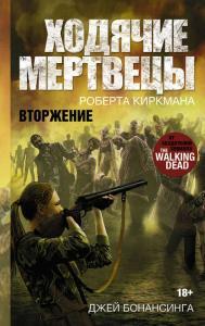 «Ходячие мертвецы. Вторжение» Роберт Киркман, Бонансинга Джей