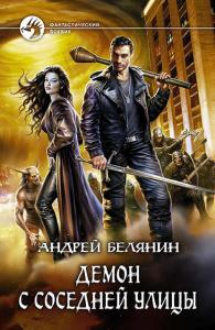 «Демон с соседней улицы» Андрей Белянин