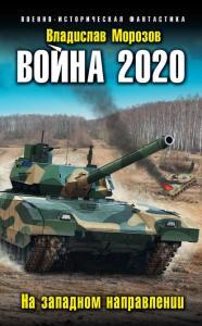 «Война 2020. На западном направлении» Владислав Морозов