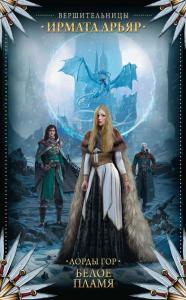 «Лорды гор. Белое пламя» Ирмата Арьяр