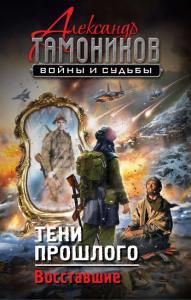 «Тени прошлого. Восставшие» Александр Тамоников