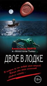 «Двое в лодке» Александр Варго