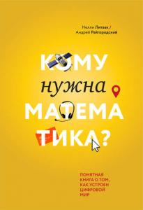 «Кому нужна математика» Нелли Литвак, Андрей Райгородский