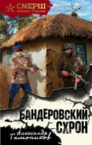 «Бандеровский схрон» Александр Тамоников